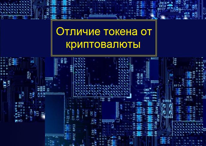 Токен в криптовалюте и технологии блокчейн что это и как работает
