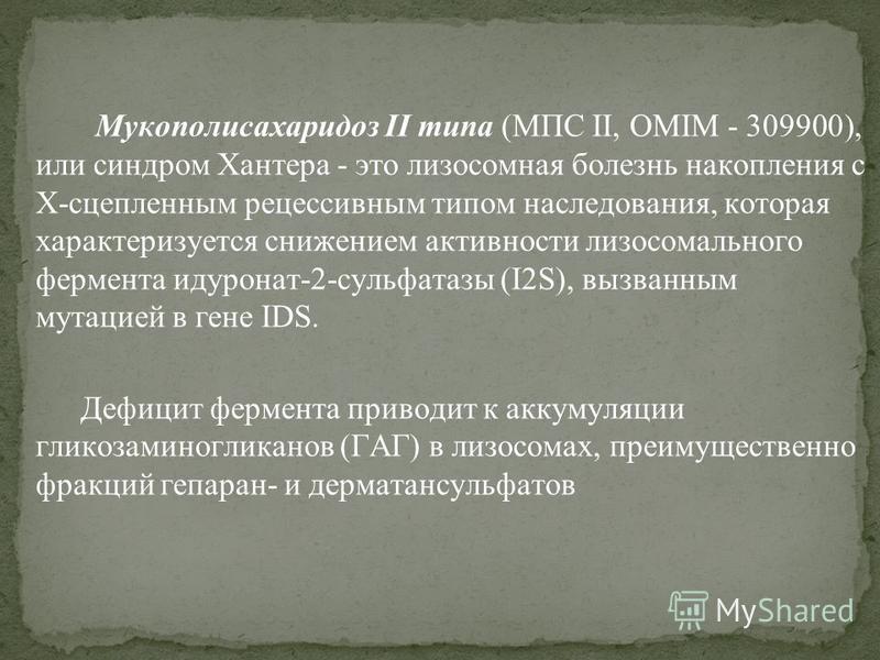 История мпс -  история ржд
