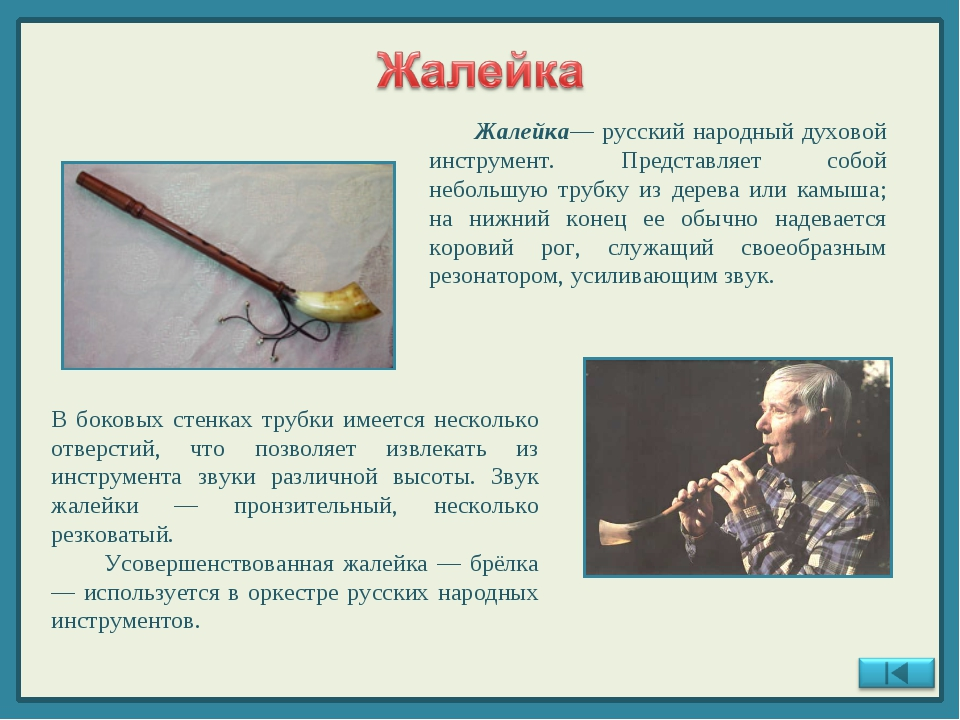 Жалейка — википедия с видео // wiki 2
