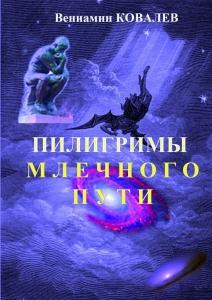 Пилигрим (фильм, 2019)