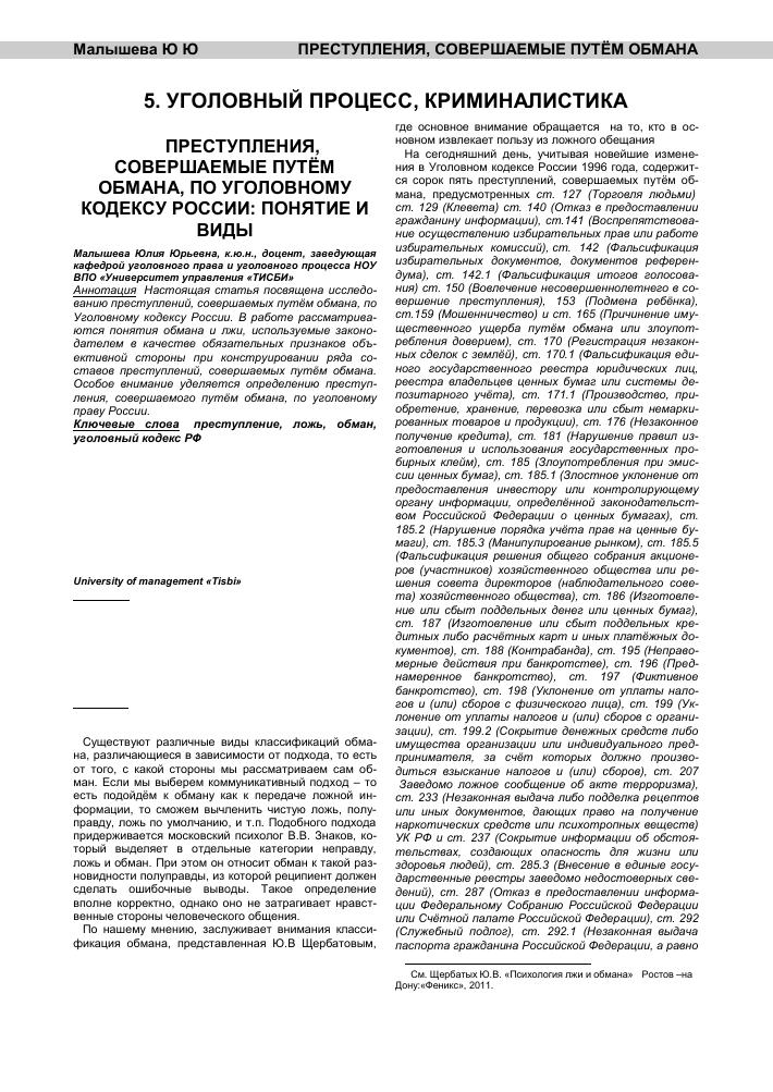 Обман - это... определение, значение, виды и признаки :: syl.ru