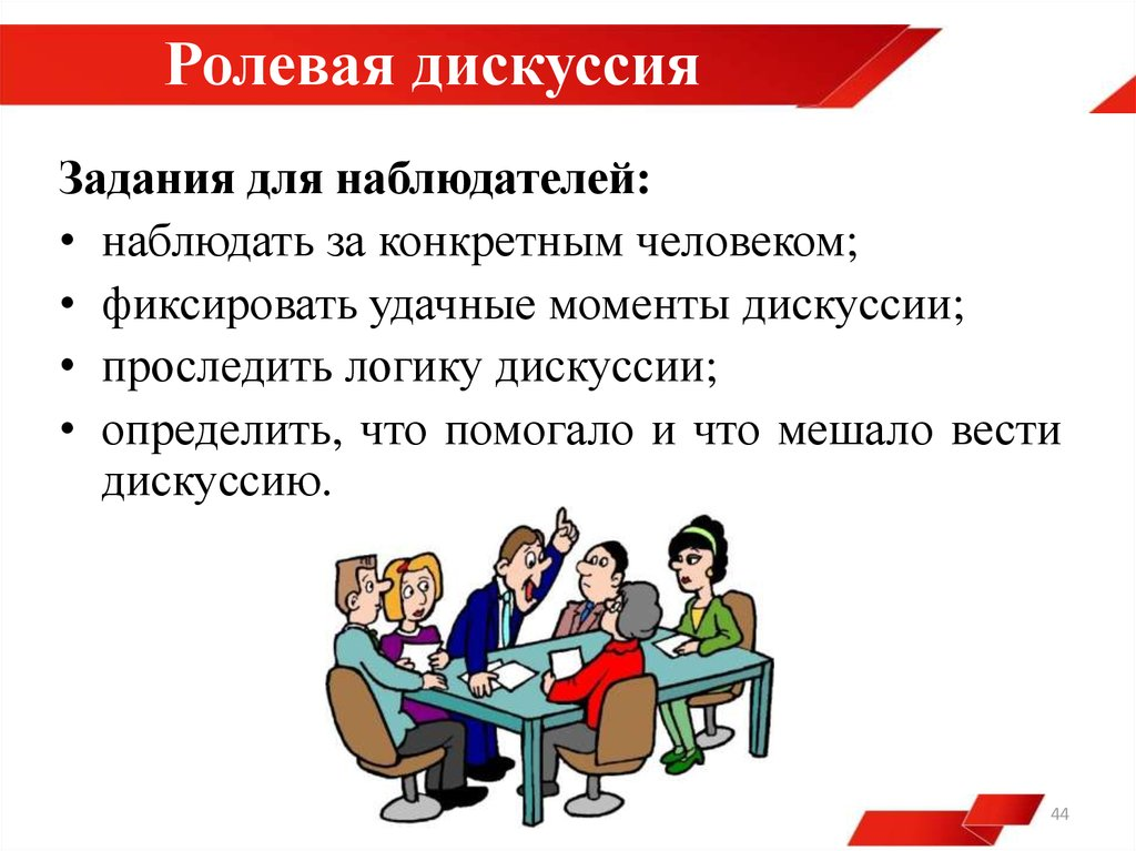 Дискуссия