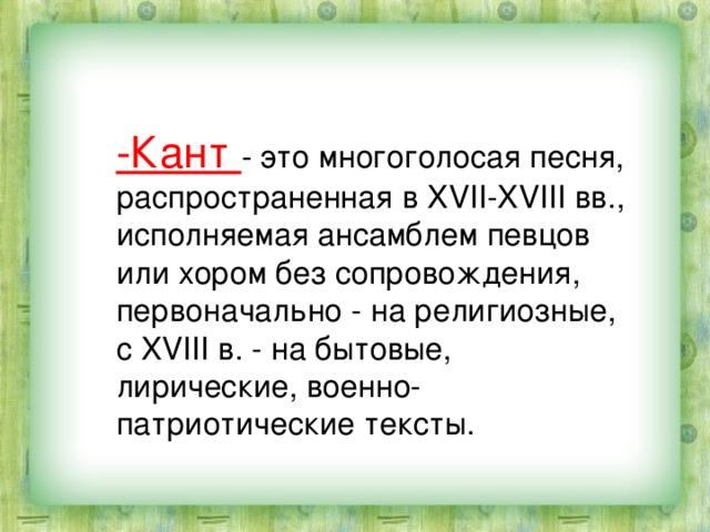 Кант (песня)