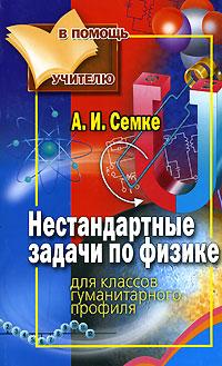 Трековые детекторы частиц