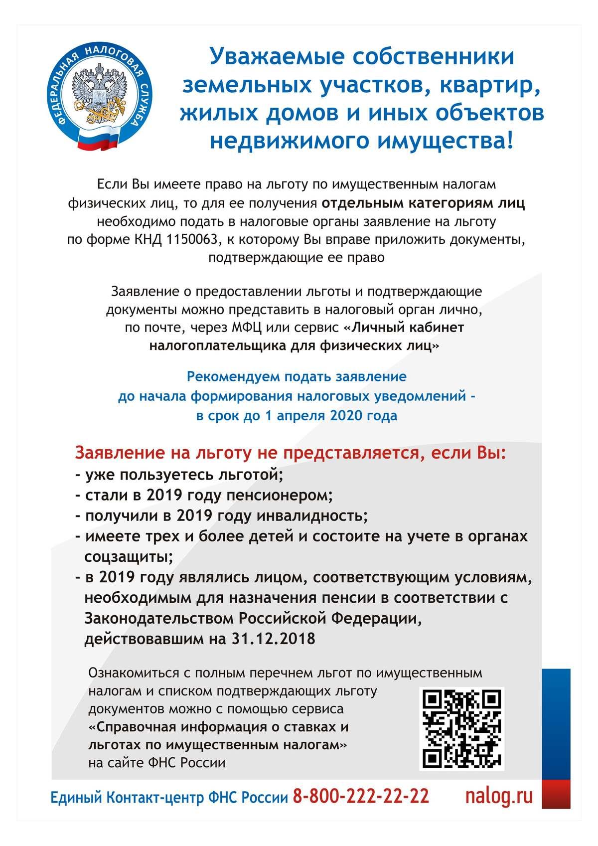 Социальные льготы в россии: законы, категории получателей, процедура оформление | права потребителя в 2020 году