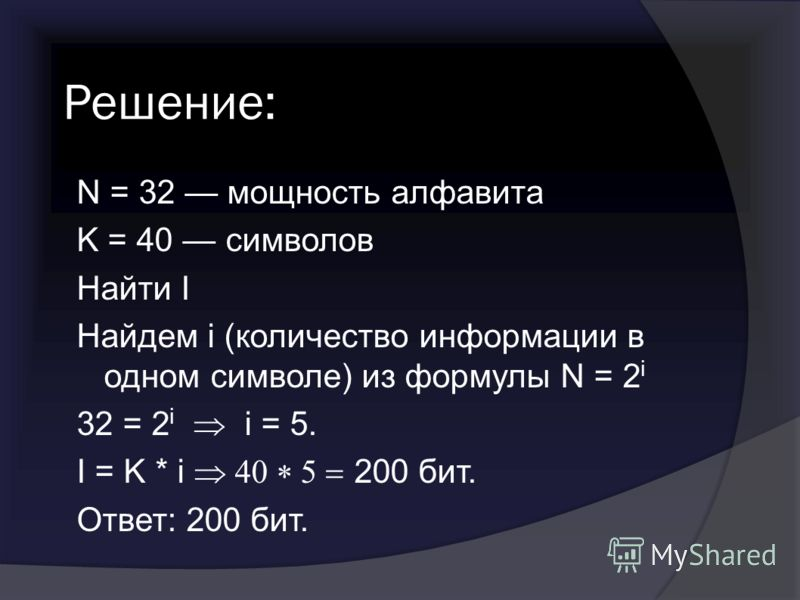 § 1.4. измерение информации / информатика 8 / босова