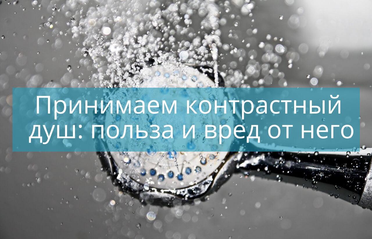Контрастный душ польза и вред - для организма, мужчин и женщин и другая информация