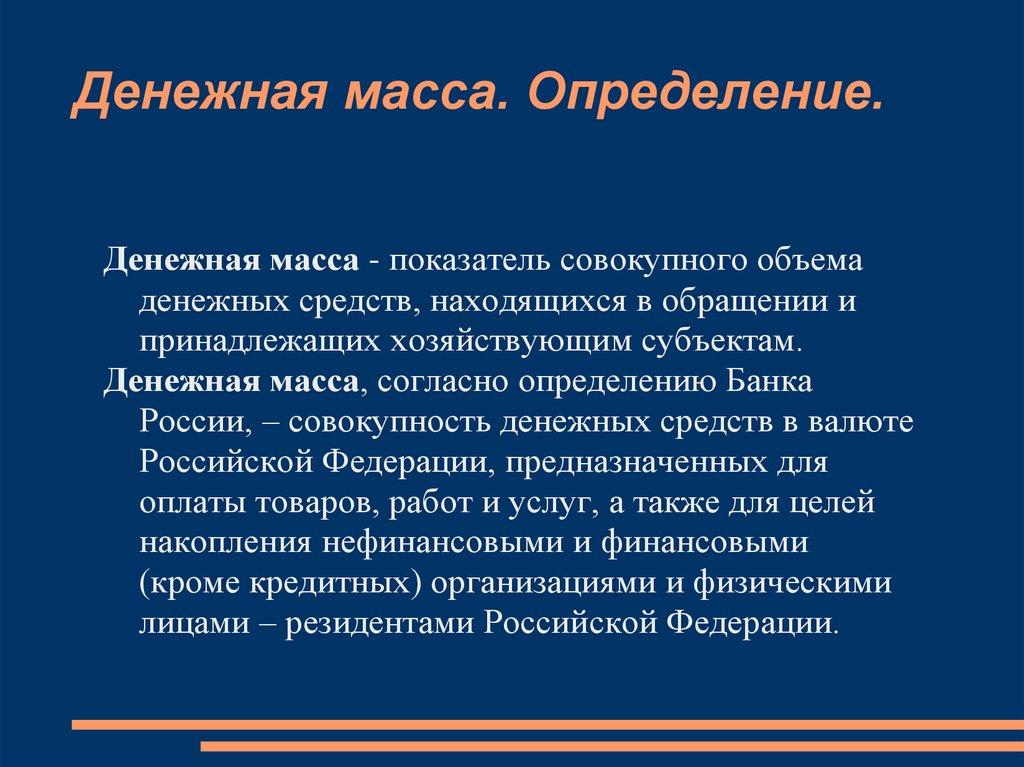 Денежная масса, денежные агрегаты, динамика денежной массы в россии и по странам