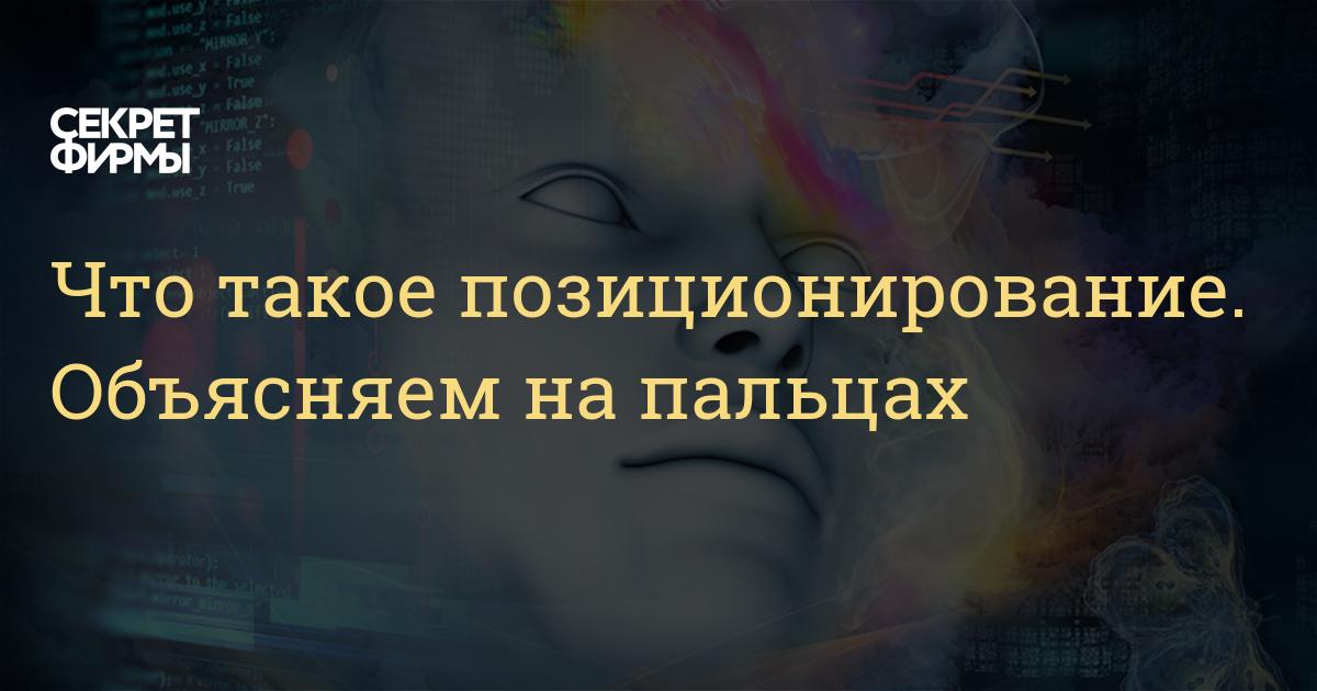 """Разработка позиционирования компании: этапы и пример """"с нуля"""" — powerbranding.ru"""