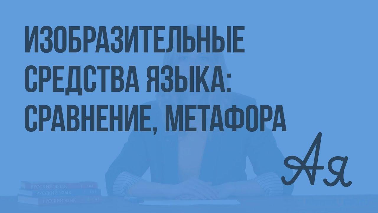 Что такое сравнение в русском языке (примеры и определения)? сравнение