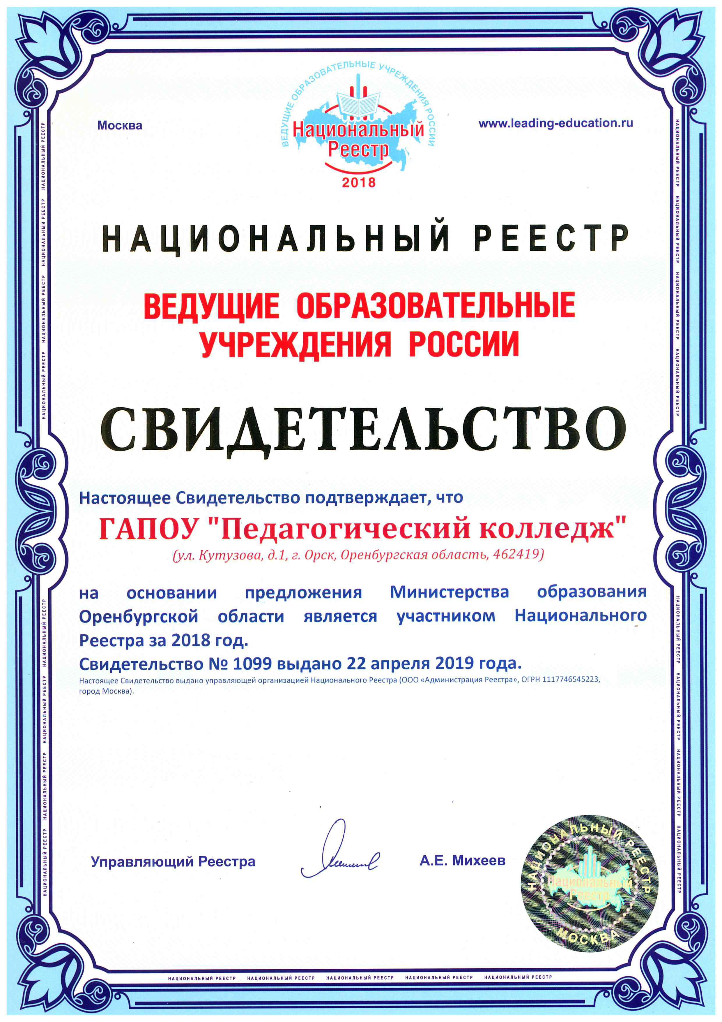 Основные виды учебных заведений в россии — молодой ученый