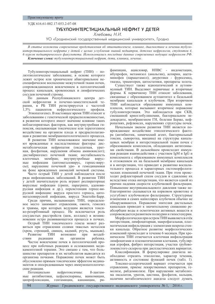 Нефрит острый тубулоинтерстициальный