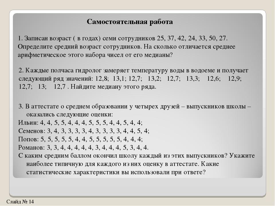 Медиана (статистика) — википедия с видео // wiki 2
