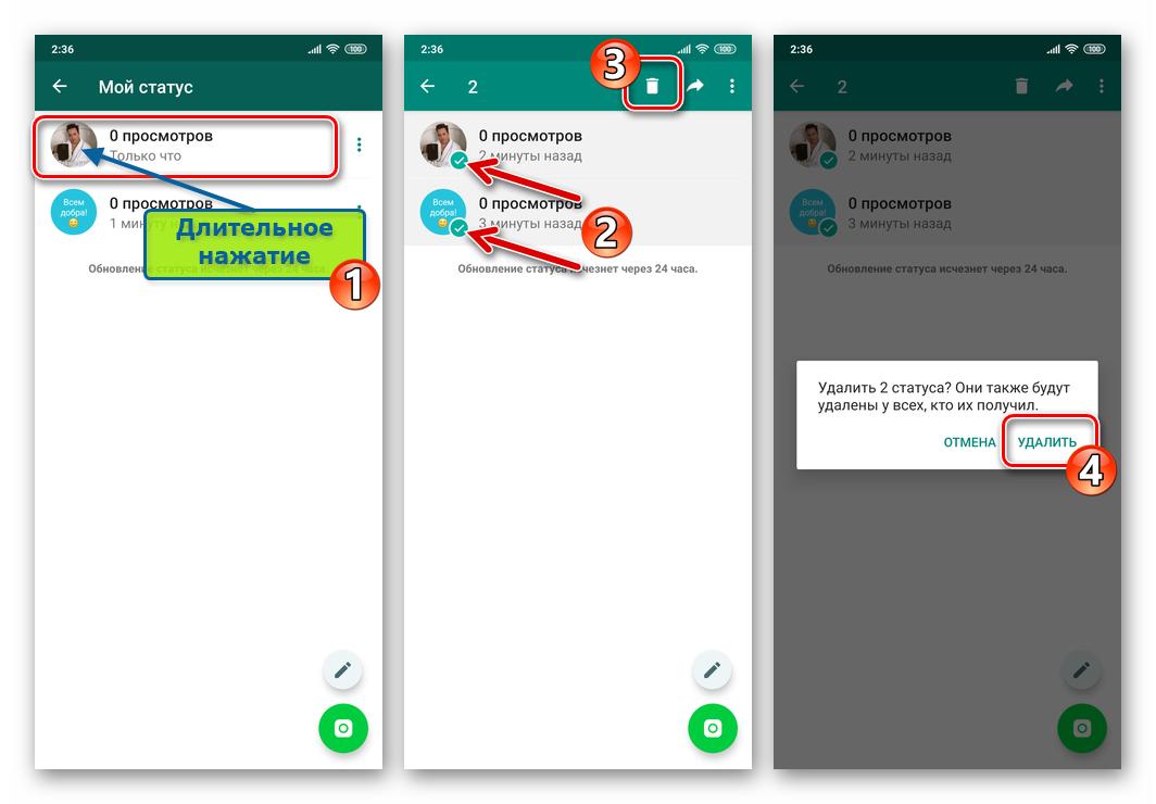 Что такое статус в whatsapp. статусы для ватсапа — короткие статусы со смыслом