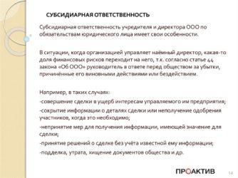 """Субсидиарная ответственность по фз №127 """"о банкротстве"""": основания и порядок привлечения"""
