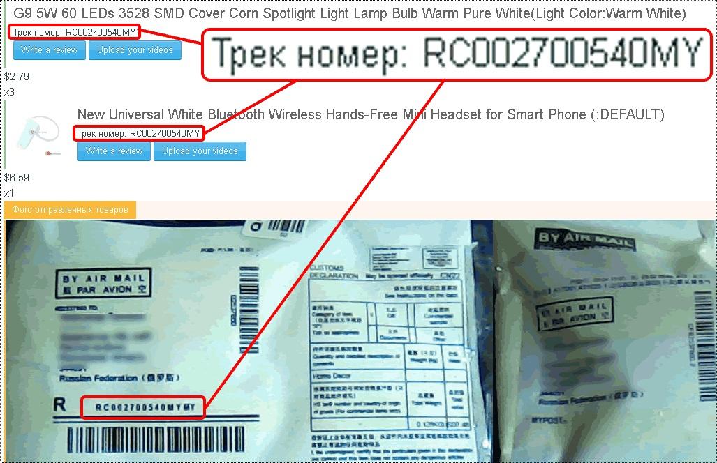 Отследить посылку почта россии