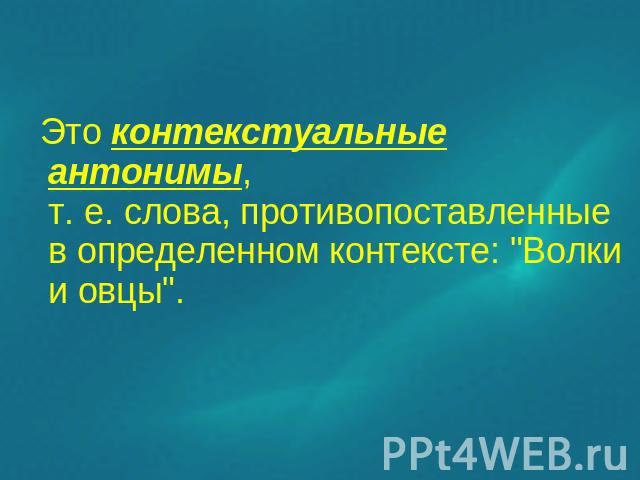 Антонимы в русском языке определение, виды, примеры