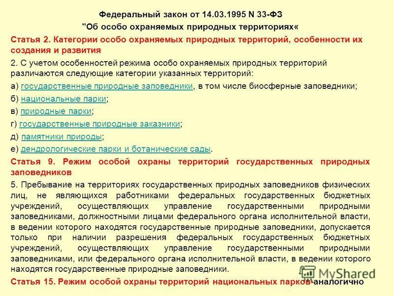 Особо охраняемые природные территории россии — википедия. что такое особо охраняемые природные территории россии