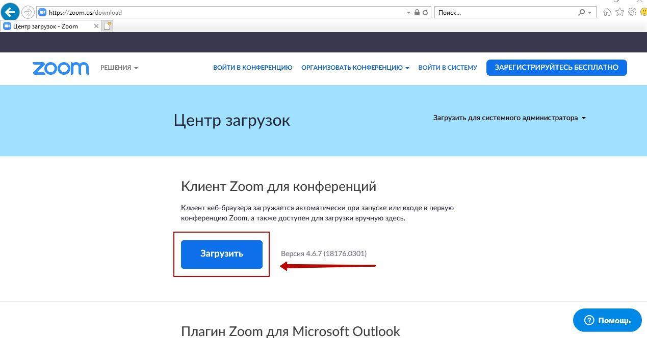 Скачать zoom для конференций для андроид на русском бесплатно