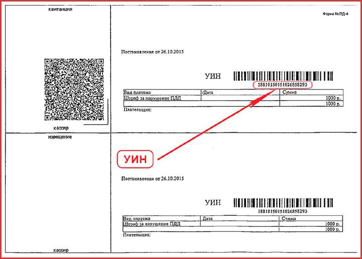 Оплата по уин через сбербанк онлайн: пошаговая инструкция