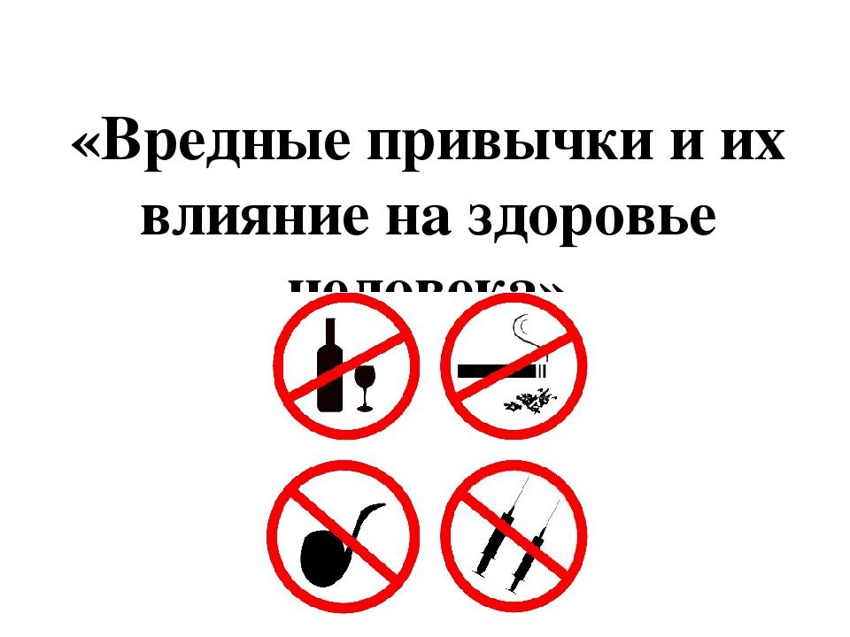 Полезные и вредные привычки человека: список