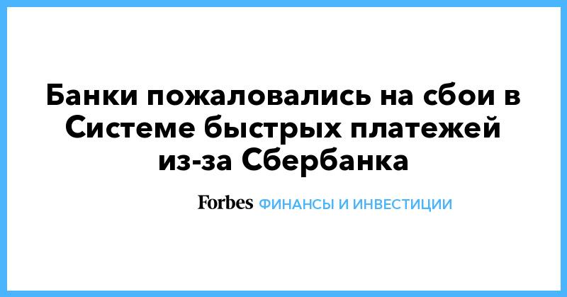 Отзывы о сбербанке: «сбербанк и система быстрых платежей» | банки.ру