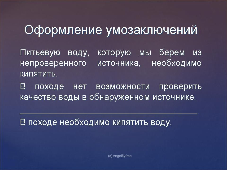 § 1. общая характеристика умозаключения