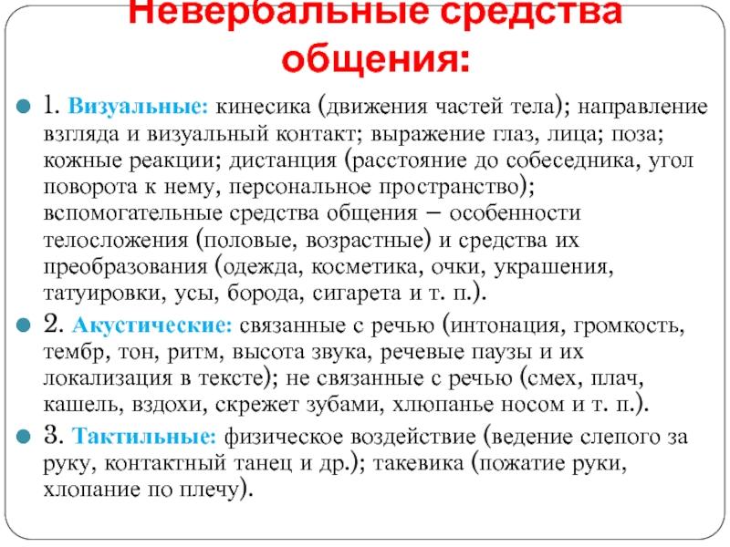 Невербальное общение — википедия с видео // wiki 2