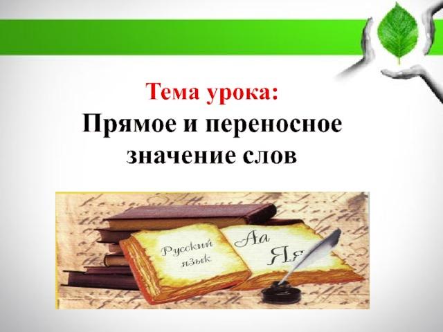 Что такое прямое и переносное значение слова :: syl.ru