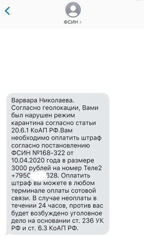 1ofd.ru присылает смс на телефон: что это такое