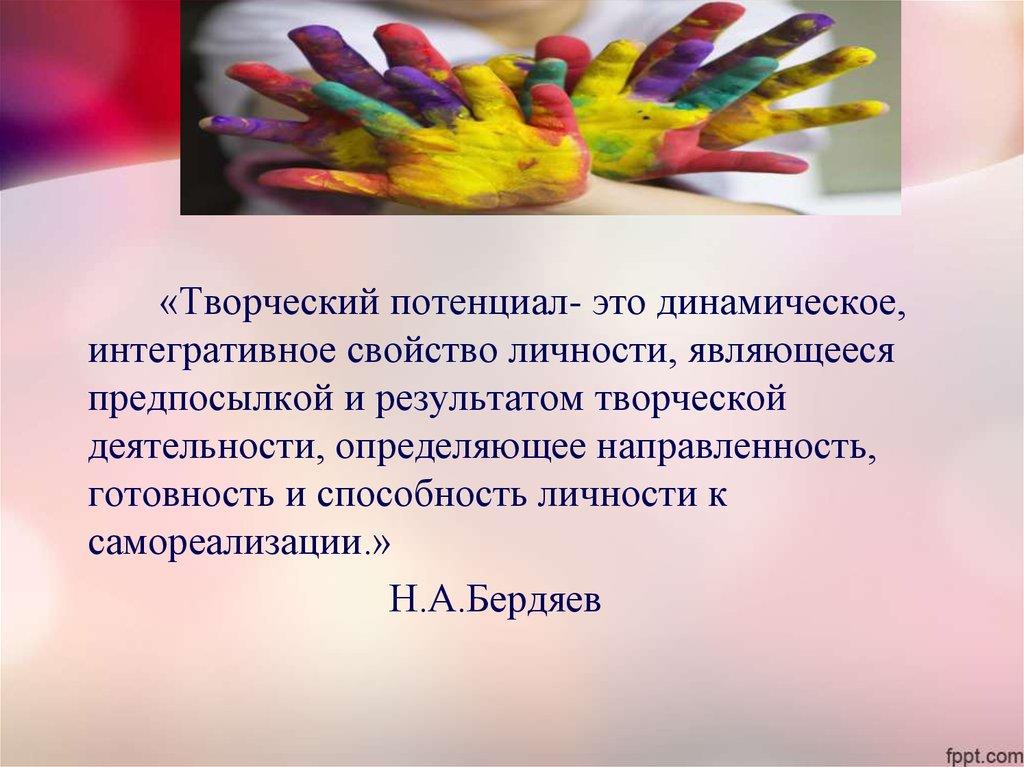 Творчество: что это такое и кто такая творческая личность?