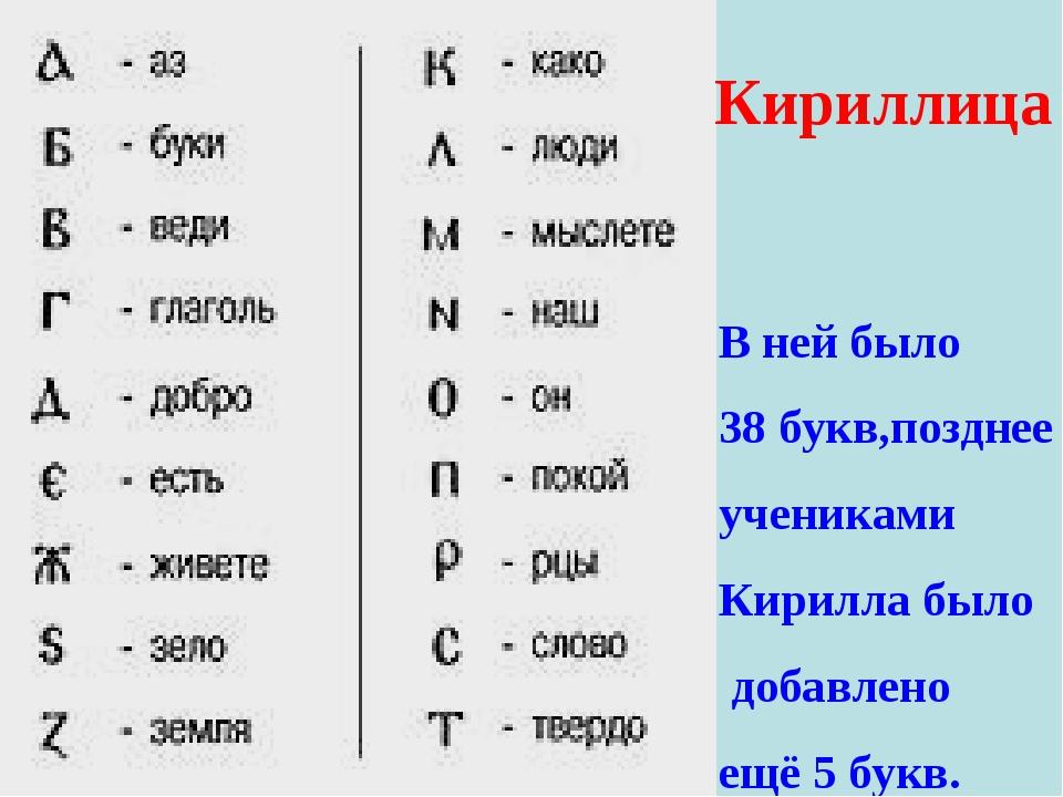 Кириллица — википедия с видео // wiki 2