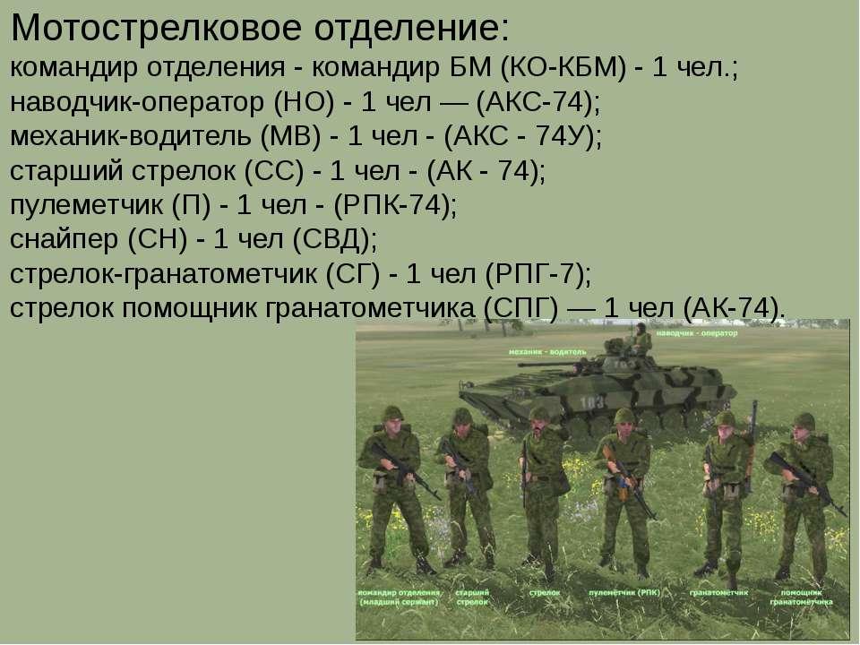 Мотострелковые войска — википедия. что такое мотострелковые войска