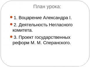 Россия при александре i | история российской империи