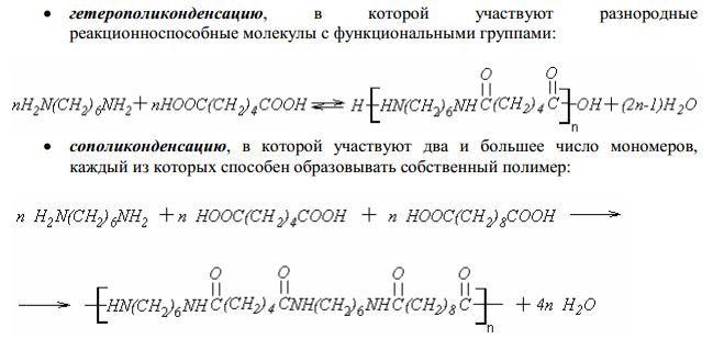 Характеристика реакции поликонденсации. контрольная работа. химия. 2013-09-19