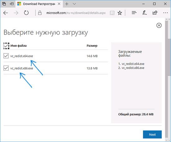 Ошибка msvcp140 dll, исправить ошибку и скачать msvcp140.dll для windows