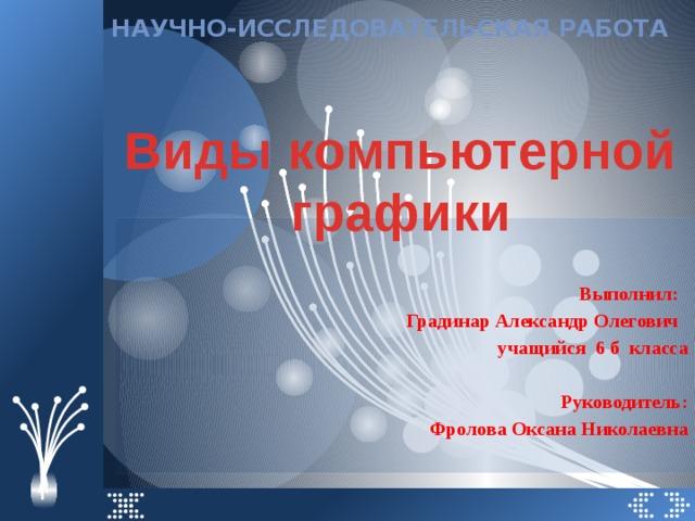 Что такое компьютерная графика? компьютерная графика — это… расписание тренингов. все тренинги .ру