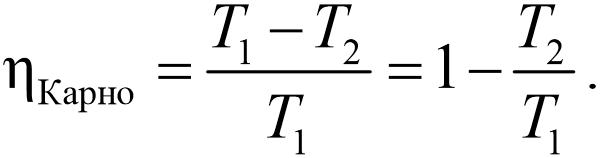 Кпд теплового двигателя с формулой
