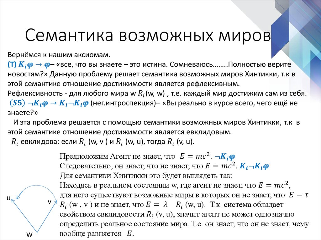 Семантика — википедия с видео // wiki 2