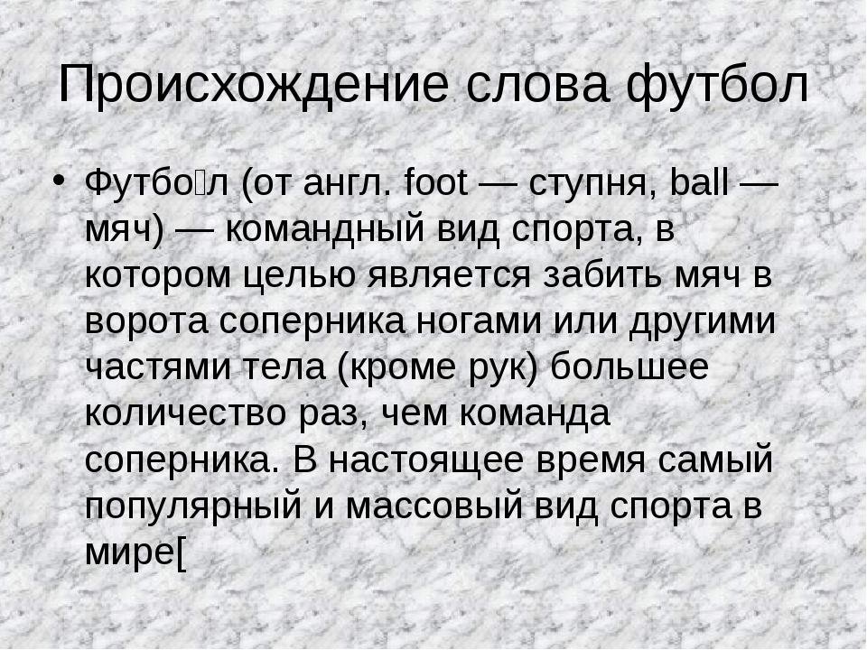 Разновидности футбола – сколько видов футбола в мире?   footbolno.ru