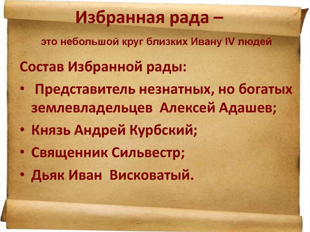 §28. избранная рада. история россии с древнейших времен до xvi века.6 класс