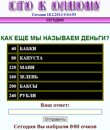 Напас