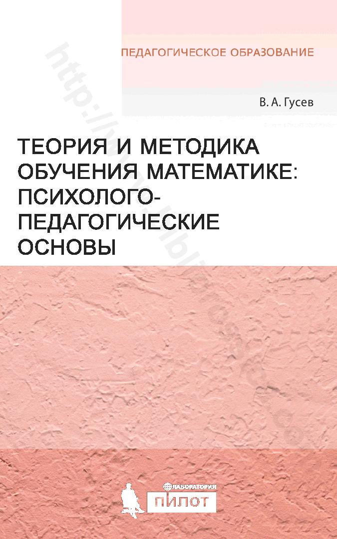 Урок 1: что такое математика? - 100urokov.ru