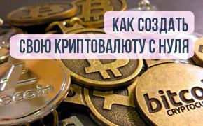 Заработок на криптовалюте: обзор основных способов — территория инвестирования