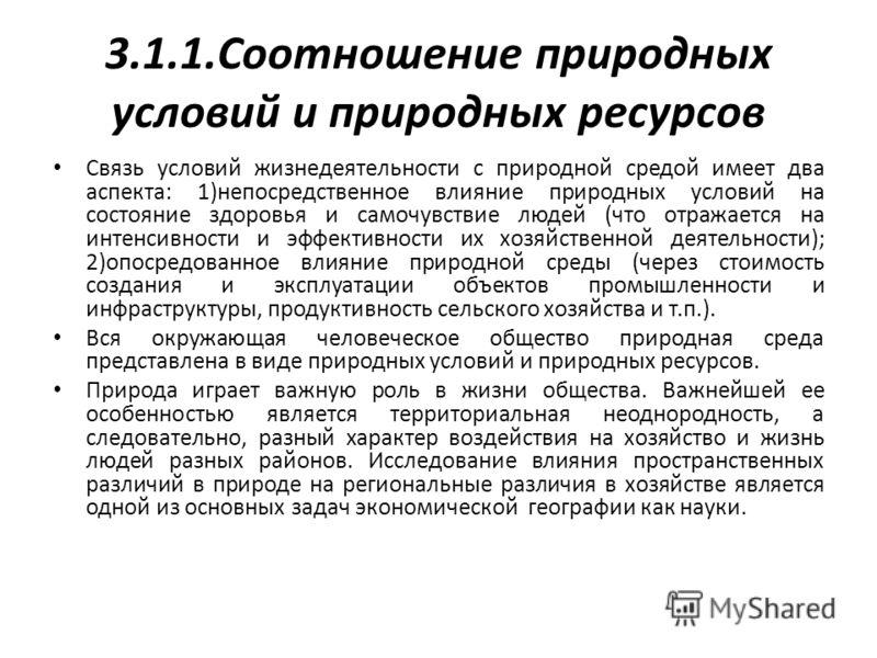 Урок 4: природные богатства - 100urokov.ru