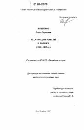 6.континентальная блокада и русские финансы