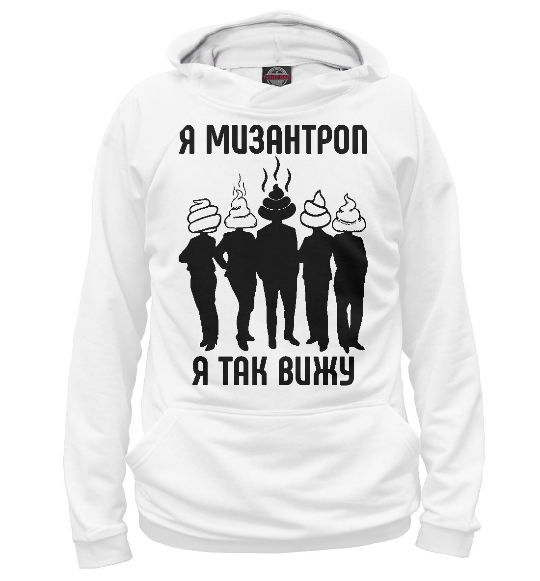 Мизантроп – значение слова, известные мизантропы