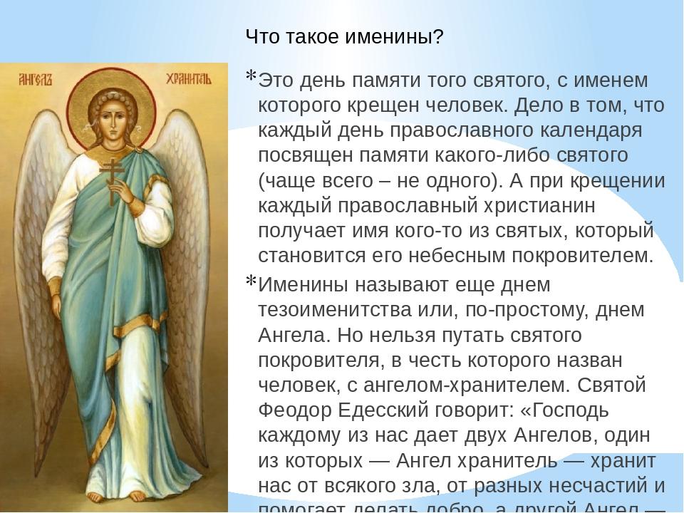 Именины и день ангела