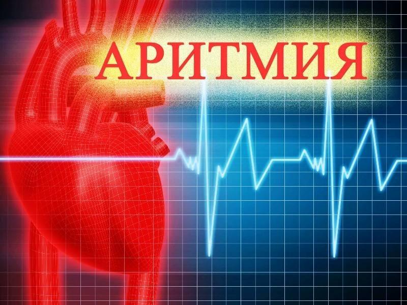 Мерцательная аритмия - что это такое.  мерцательная аритмия у взрослых и детей, нормы сердцебиения на экг.