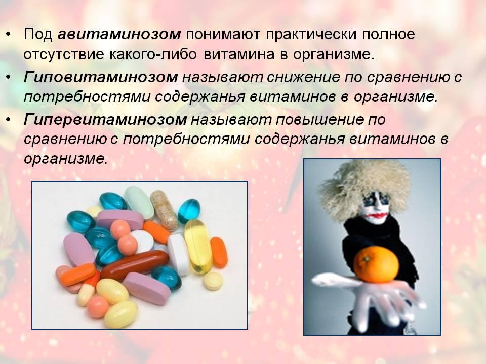 Гиповитаминоз а: причины, симптомы, методы лечения, последствия. чем отличаются гиповитаминоз и авитаминоз